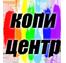 Копи-центр<br />